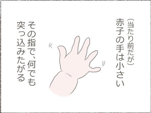 小さな赤ちゃんの手のイラスト