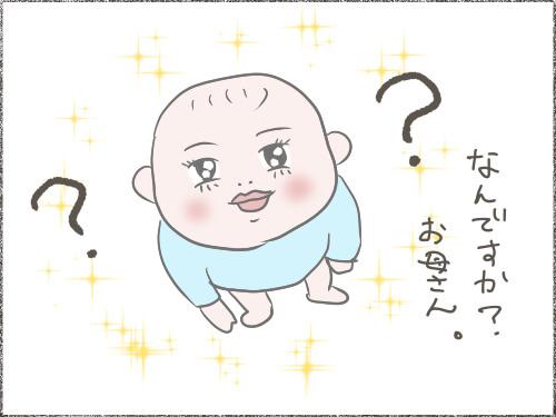 キラキラした眼差しで顔を見上げる赤ちゃんのイラスト