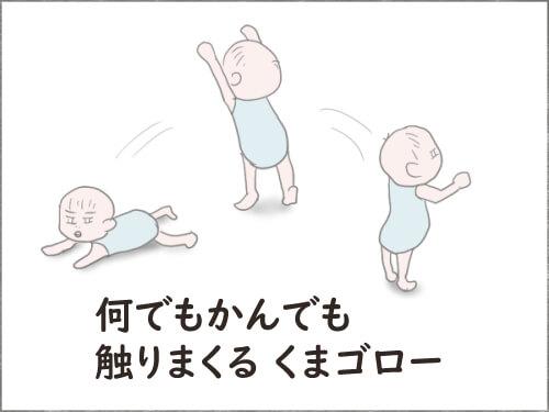 何でも触りまくる赤ちゃんのイラスト