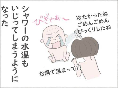 泣く赤ちゃんに、シャワーをかけて温めているイラスト