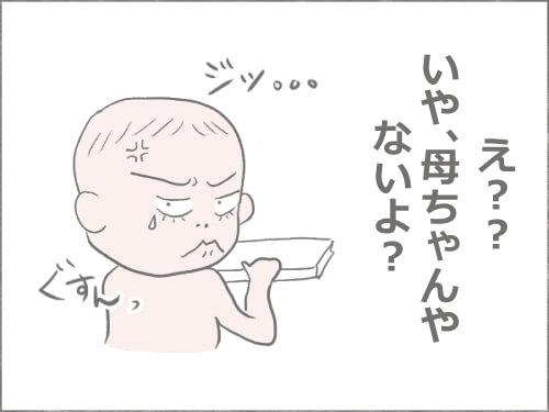 怒っている赤ちゃんのイラスト