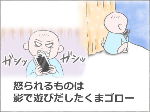 スマホを陰で噛む赤ちゃんのイラスト