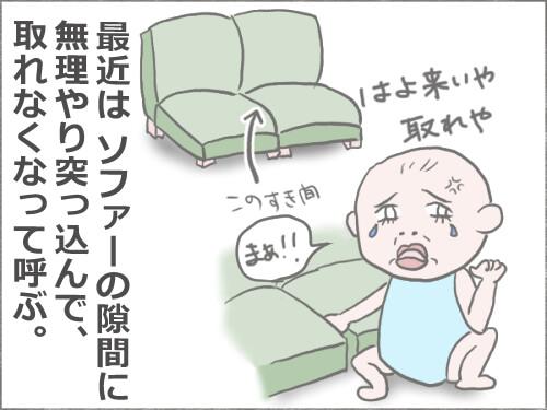ソファーにおもちゃが挟まって泣いている赤ちゃんのイラスト