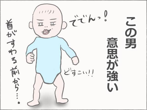 赤ちゃんが立っているイラスト