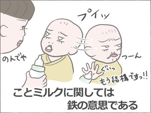 ミルクを拒否する赤ちゃんのイラスト