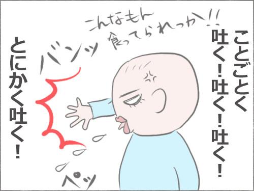 ミルクを吐く赤ちゃんのイラスト