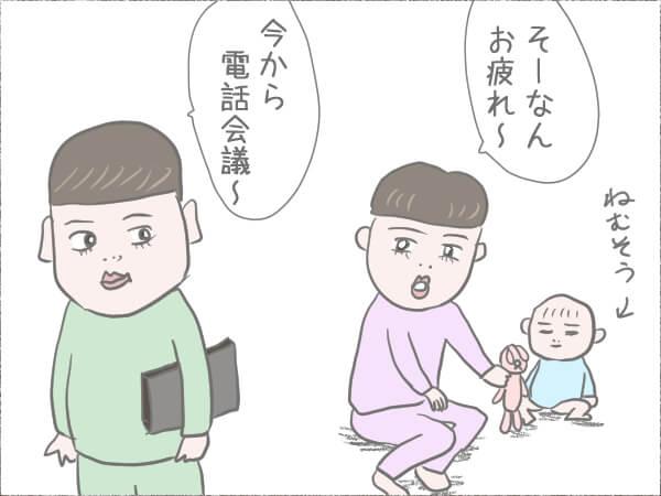 今から電話会議の夫と、 座っている妻と赤ちゃんのイラスト