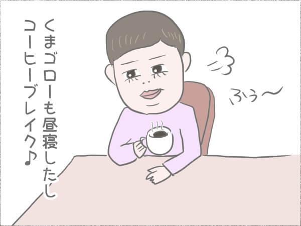 コーヒーブレイク中の女性のイラスト