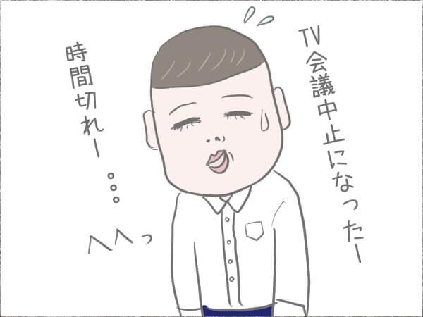 TV会議が中止になったと報告する男性のイラスト