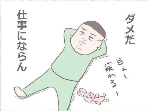寝転がって疲れている男性のイラスト