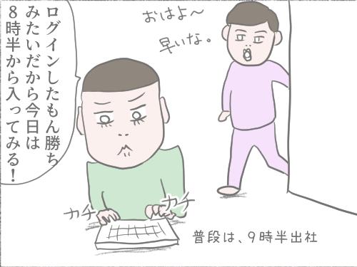 PC作業に忙しそうな男性と、それを見守る女性のイラスト