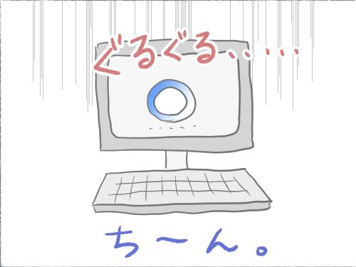 PCがぐるぐると固まってログイン出来ないイラスト