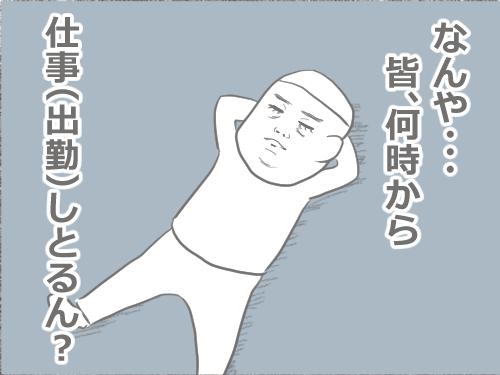 ショックで寝転がる男性のイラスト