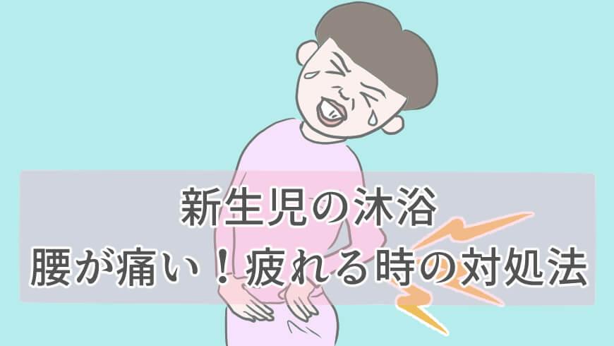 新生児の沐浴で、腰が痛い、疲れる時の対処法