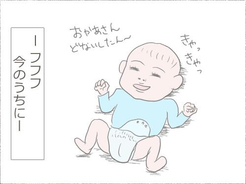 楽しそうに笑っている赤ちゃんのイラスト