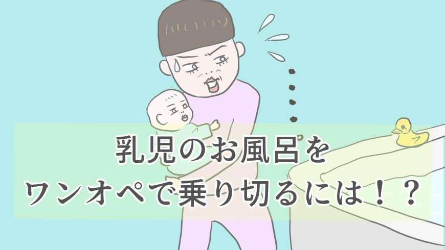 乳児のお風呂をワンオペで乗り切るには?