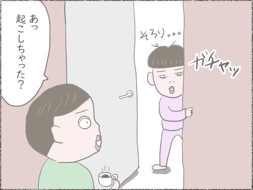 ドアから部屋に入ってきた女性と、気づいた男性のイラスト