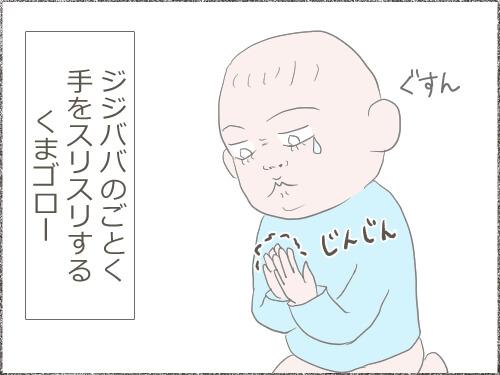手をスリスリして痛そうな姿の赤ちゃん