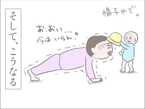 腕立て伏せを邪魔する子供のイラスト