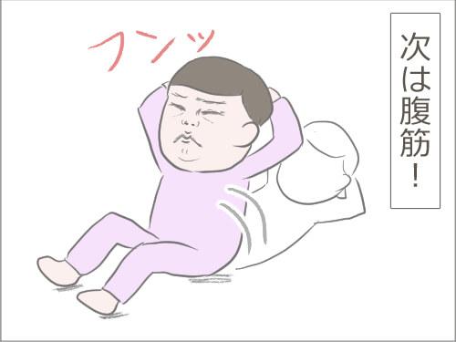 腹筋する女性のイラスト