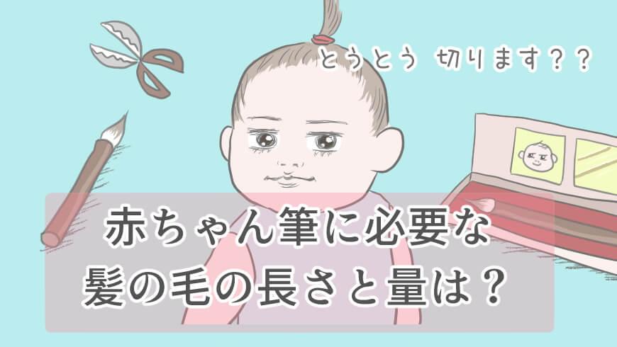 赤ちゃん筆に必要な髪の毛の長さと量は?