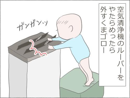 空気清浄機のルーパーを外そうとする赤ちゃんのイラスト