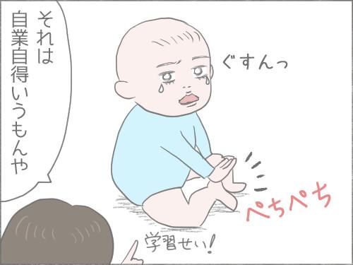 叱る母と、足が痛いとアピールする赤ちゃんのイラスト