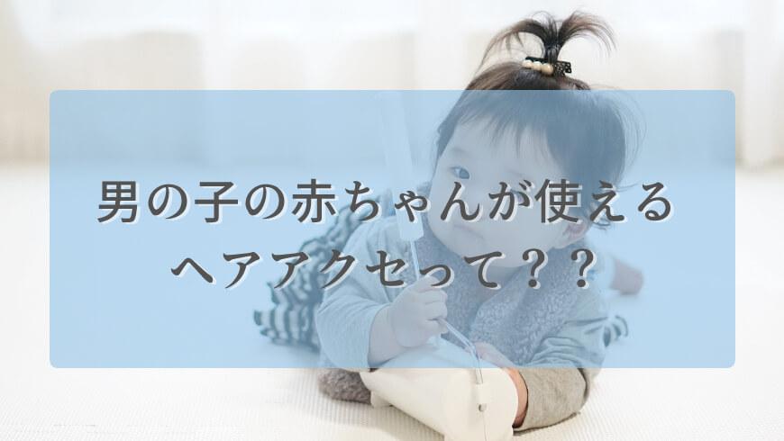 赤ちゃん・男の子用のヘアゴム・ヘアアクセ