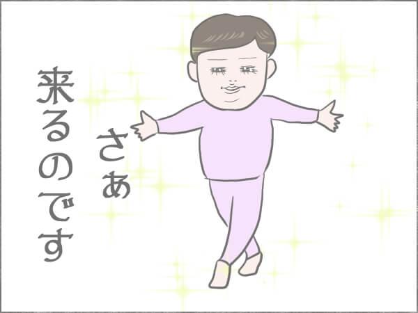 笑顔で両手を広げる女性のイラスト