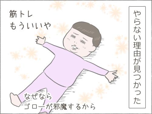 開き直って寝転がっている女性のイラスト