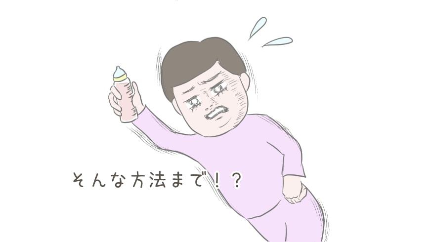 そんな方法まで?哺乳瓶を手に持ち、焦っている女性のイラスト