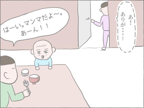 パパが赤ちゃんにご飯をあげている、ドアから女性が出てくるイラスト