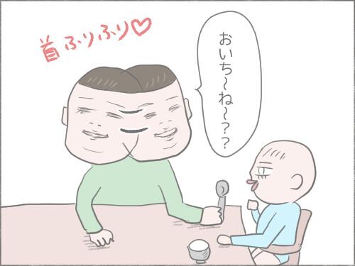 パパが赤ちゃんにご飯をあげているイラスト